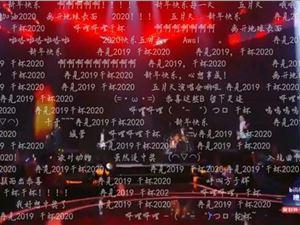 B站 吴亦凡 跨年晚会