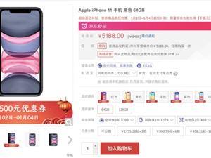 iPhone11 京东促销 京东年货节
