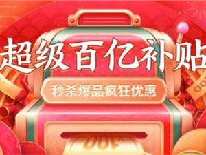 京东 京东年货节 京东红包