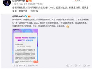 赵明 荣耀 IoT