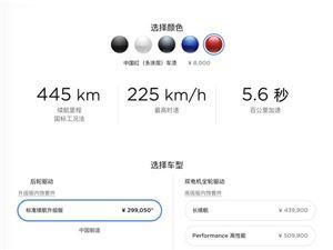 特斯拉 电动车 新能源汽车