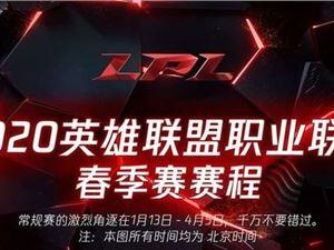 2020LPL春季赛截止4月5日全部赛程_一图流LPL春季赛赛程