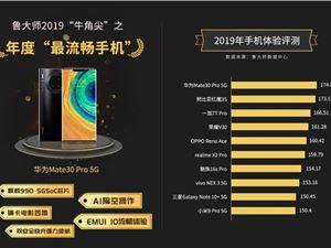 鲁大师 手机性能榜 鲁大师2019年度手机性能榜 红魔手机 华为 OPPO