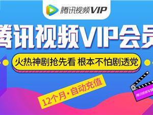 腾讯视频 腾讯VIP 腾讯年货节