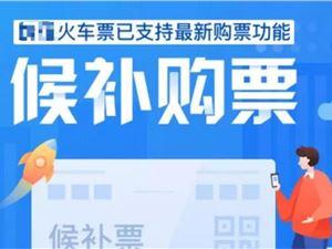 12306网站 抢票软件 黄牛