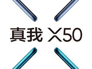 真我X50 realmeX50 真我X505G