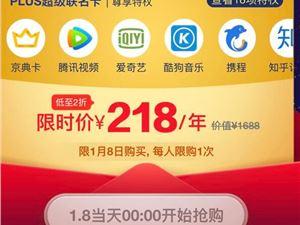 京东 PLUS 开通超级联名卡,买 1 得 18 会员特权,限时 218 元/年