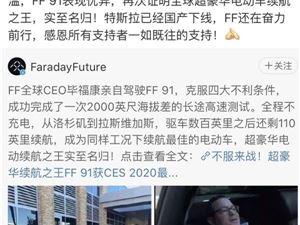 贾跃亭 FF91 电动车
