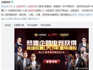 企鹅电竞宣布获得LPL新赛季S级版权,德云色将直播IG和FPX揭幕大战