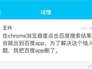 美团 王兴 百度App