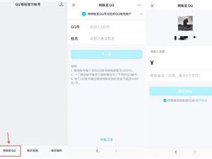 微信 QQ 转账