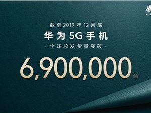 截至2019年12月底 华为5G手机全球总发货量突破690万台