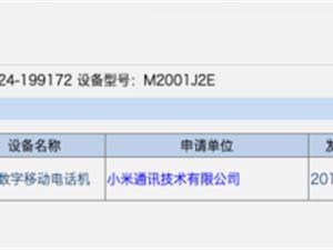 小米5G手机获入网许可 2020开年旗舰小米10快来了?