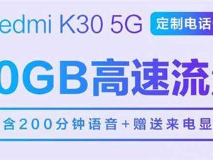 小米移动定制5G电话卡 小米5G套餐 5G套餐