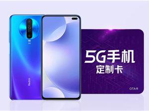 紅米K30手機5G套餐怎么申請 小米5G電話卡 小米移動5G定制電話卡申請方法