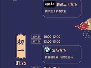 腾讯QQ 春节红包活动