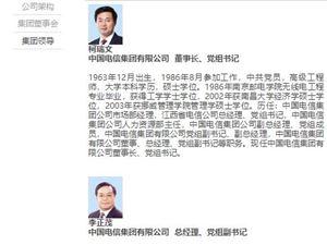 中国移动 中国电信