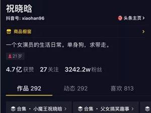 祝晓晗 抖音 IP