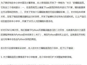 木兰编程 中科院 自主开发