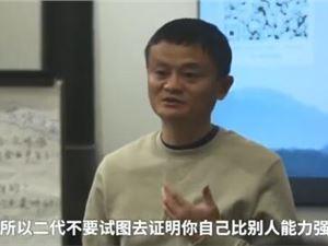 马云谈企业家二代靠老子:这就是运气 要不断学习