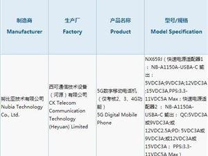 红魔5G游戏手机通过认证 55W充电功率+144Hz刷新率