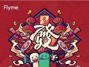 Flyme 8.0 稳定版完成魅族 16T、16Pro 等 28 款全机型适配