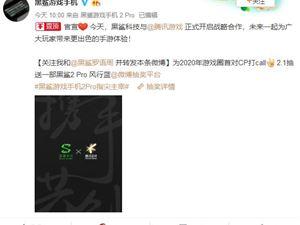 黑鲨科技 腾讯游戏 黑鲨游戏手机