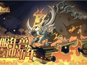 剑与远征 剑与远征春节活动