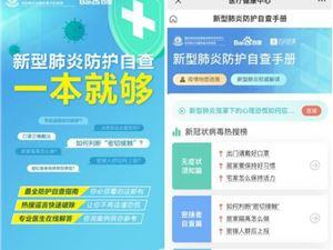 新型肺炎防护手册
