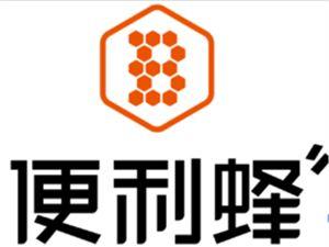 便利蜂向北京302医院、环卫职工捐赠爱心餐
