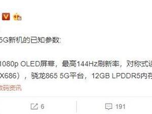 红魔5G新机