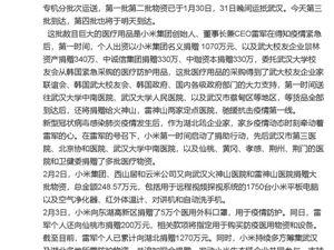 累计1270万元!雷军再向湖北捐款 大批物资运往武汉