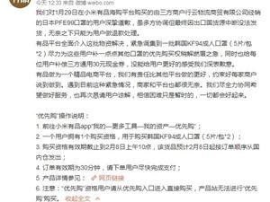 小米有品:日本PFE99口罩断货 退款并补偿30元券