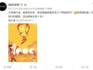iQOO手机官微发布元宵节海报 疯狂暗示iQOO 3 5G
