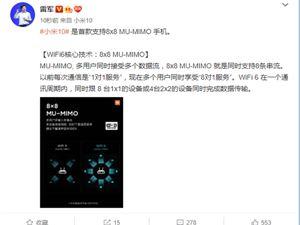 不仅支持Wi-Fi 6 雷军揭秘小米10:首款支持8×8 MU-MIMO手机