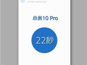 常程晒小米10 Pro UFS 3.0闪存速度:意外确认屏内开孔外形