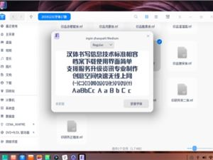 印品字库 正版字体 字库