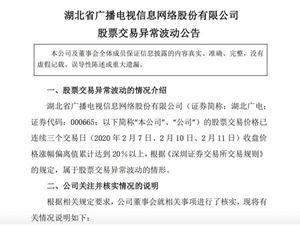 广电 5G 5G应用