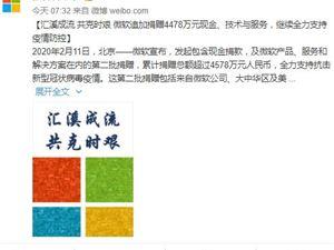 微软 微软捐赠疫区