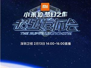 没网也能看小米10发布会 深圳卫视直播定档下午两点