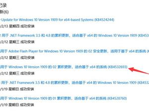 Windows10 Windows补丁 微软