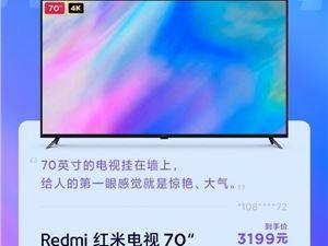 红米70英寸巨屏电视历史低价:3199元