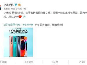 小米10首销战绩公布:开卖1分钟全平台销售额突破2亿