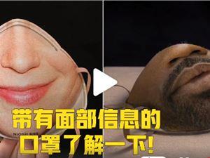 外国网友发布带有面部信息的口罩 可解锁Face ID