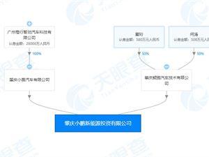 小鵬汽車 新能源投資公司