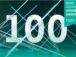 雷军:小米入选 2020 年度全球百强创新机构