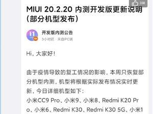 米6继续战斗 小米6获MIUI内测更新:钉子户如愿以偿