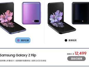 三星 三星GalaxyZFlip GalaxyZFlip國行價格