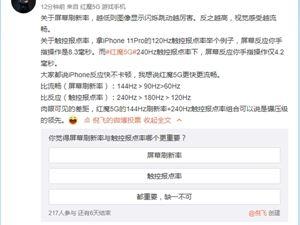 iPhone 紅魔手機 5G手機