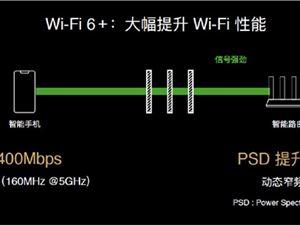 华为路由AX3 WiFi6+